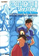 Street Fighter III 3rd Strike Kōshiki Guide Book