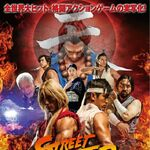 Street Fighter -- Assasins's Fist - póster promocional oficial personajes - Asia.jpg