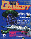 Gamest 27.png