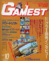Gamest 25.png