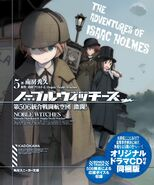506th Noble Witches light novel cover 5 limited edition