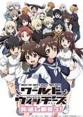World Witches Hasshin Shimasu!! promo poster 2