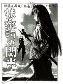 A Midnight Dream in the Desert 6 Tomoko poster