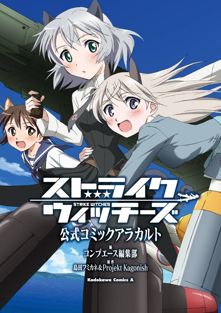 Strike Witches: Official Comic à la Carte