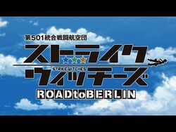 【Strike Witches 3】Strike Witches- Road to Berlin OP-Opening -- ストライクウィッチーズ ROAD to BERLIN