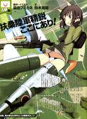 Katou Takeko Scan 2