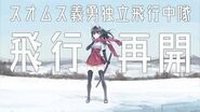 【スニーカー文庫】「サイレントウィッチーズ スオムスいらん子中隊ReBOOT!」PV