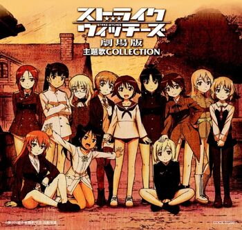 Strike Witches Movie Theme Song Collection Cover.jpg