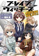 Brave Witches Dai 502 Butai Hasshin shimasu! cover