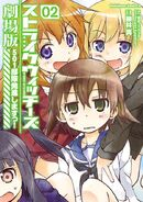 Strike Witches 501 Butai Hasshin shimasu! Movie cover 2