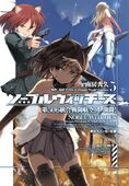 506th Noble Witches light novel cover 5