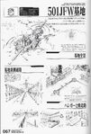 Strike Witches World Atlas 501st Romangna base page 1