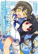 Strike Witches 501 Butai Hasshin shimasu! Movie cover 1