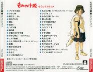 Mononoke Hime Soundtrack Back