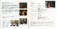 Mononoke Hime Soundtrack Booklet 07