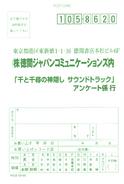 Spirited Away Soundtrack Registration Card Front