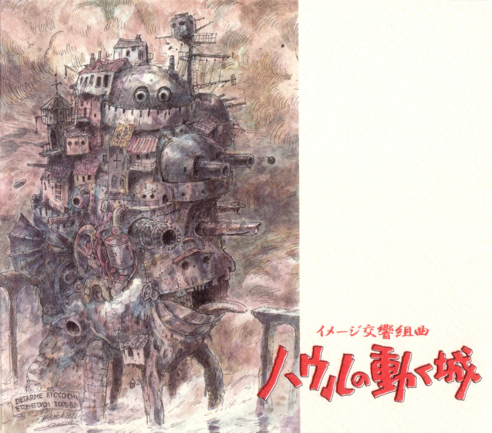 Image Symphonic Suite Howl's Moving Castle Slipcase Front.png