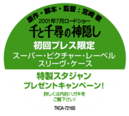 Spirited Away Soundtrack Sticker