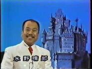 水野晴郎・映画解説 「カリオストロの城」