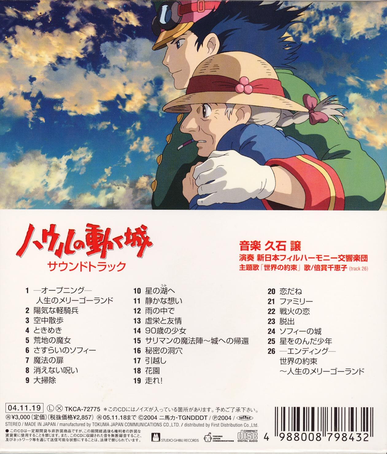 Howl's Moving Castle Soundtrack Slipcase Back.jpg