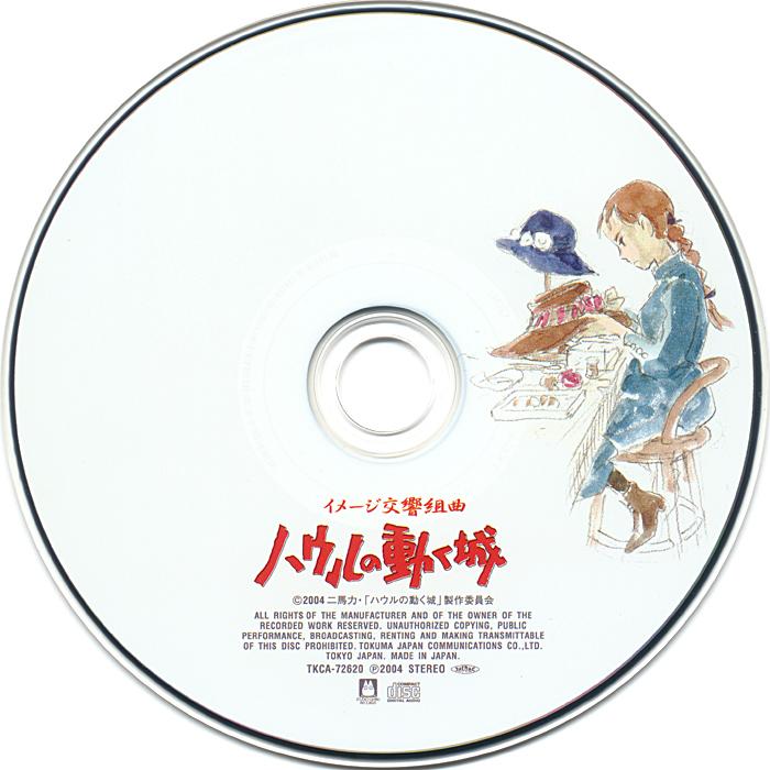 Image Symphonic Suite Howl's Moving Castle Disc.jpg