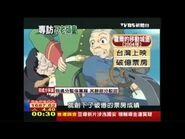 【FOCUS新聞】TVBS專訪宮崎駿 72歲不老頑童