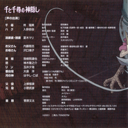Spirited Away Soundtrack Booklet p. 11