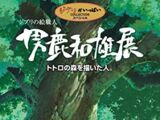 A Ghibli Artisan – Kazuo Oga Exhibition – The Man Who Painted Totoro's Forest