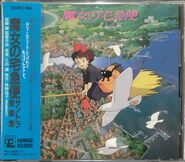 Kiki's Delivery Service Soundtrack Music Collection Case Front