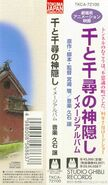Spirited Away Image Album Obi (small)