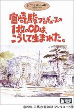 Miyazaki CD