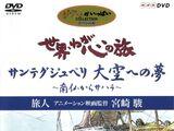 Sekai Waga Kokoro no Tabi