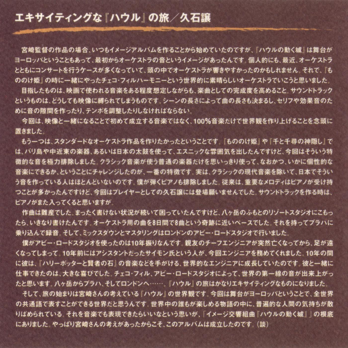 Image Symphonic Suite Howl's Moving Castle Booklet p. 01.png