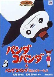 Panda! Go, Panda! - Japanese DVD.jpg