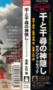 Spirited Away Soundtrack Obi