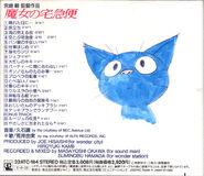 Kiki's Delivery Service Soundtrack Music Collection Back