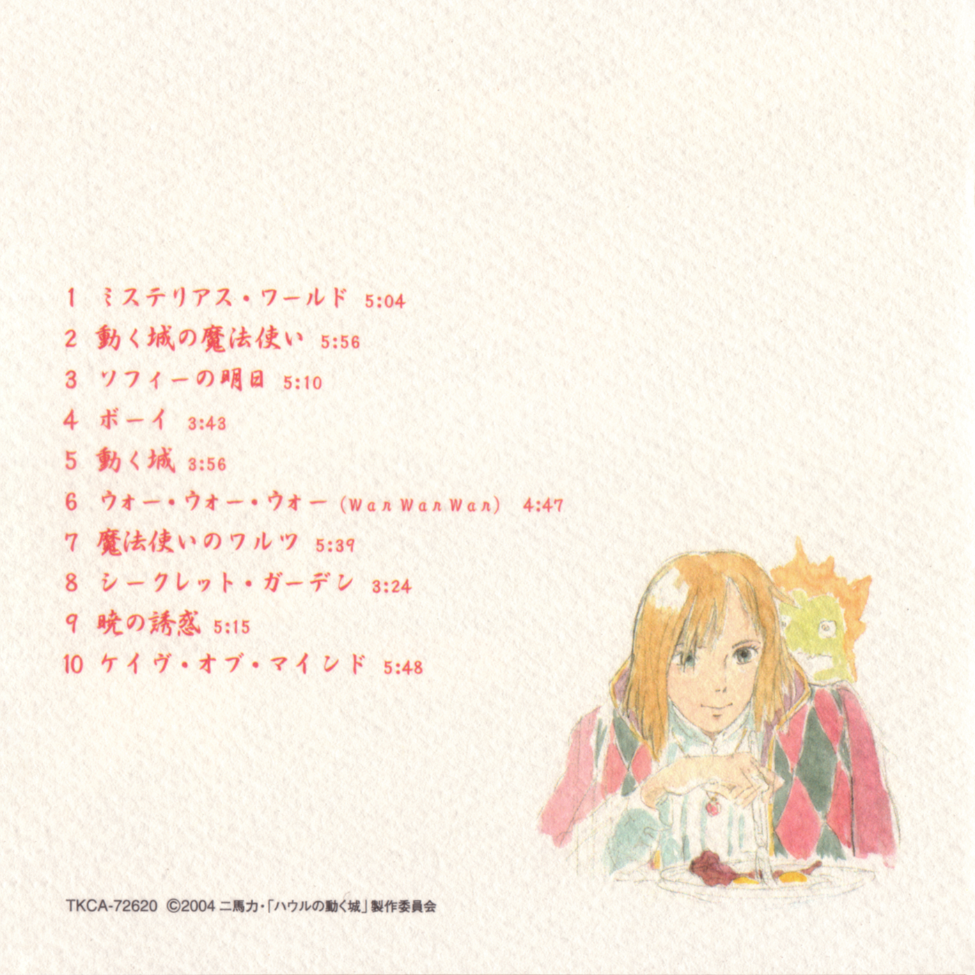 Image Symphonic Suite Howl's Moving Castle Booklet Back.png