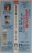 Mononoke Hime Soundtrack Obi