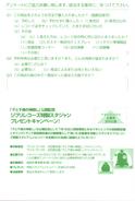 Spirited Away Soundtrack Registration Card Back