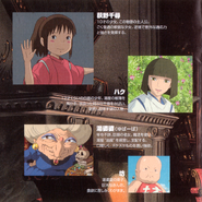 Spirited Away Soundtrack Booklet p. 03