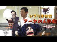 ジブリ美術館「アーヤと魔女」人形劇〜始動〜