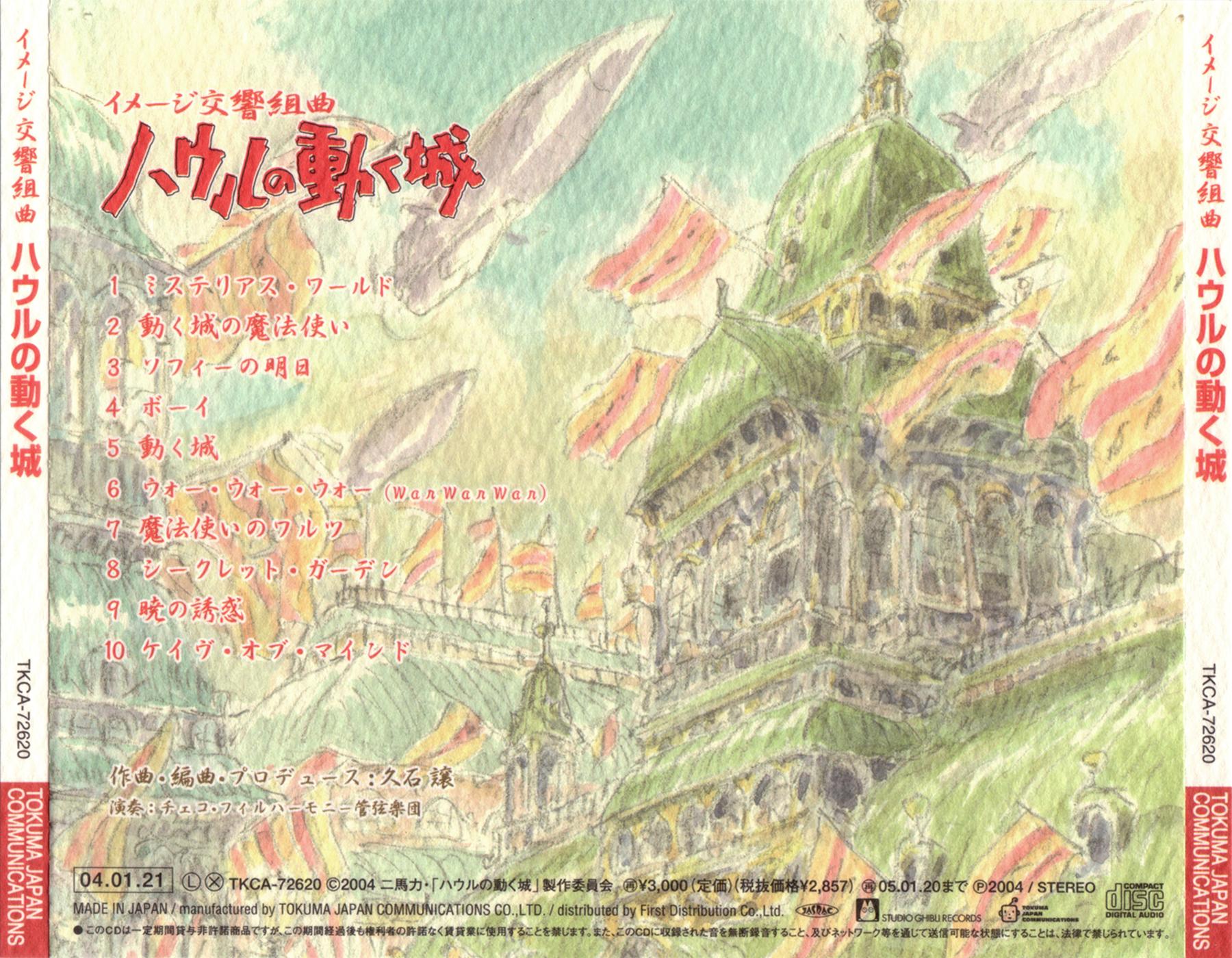 Image Symphonic Suite Howl's Moving Castle Back.png