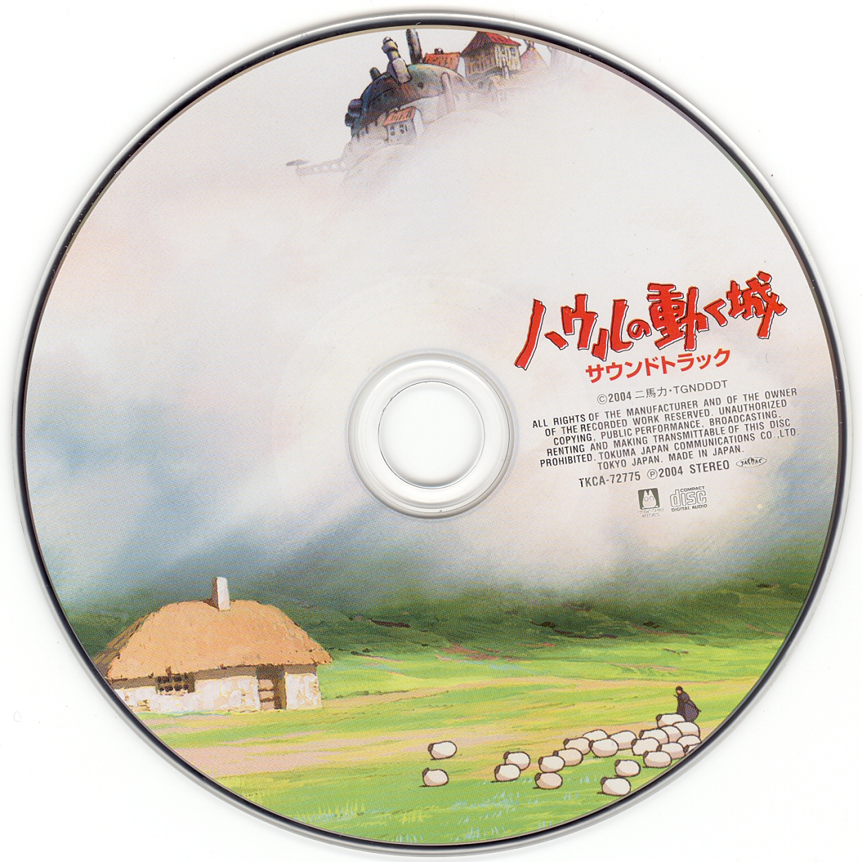 Howl's Moving Castle Soundtrack Disc.jpg