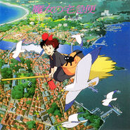 Kiki's Delivery Service Soundtrack Music Collection Front