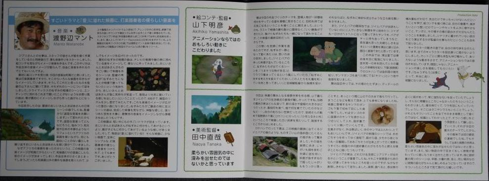 ChuuZumou pamphlet 5.jpg