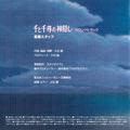 Spirited Away Soundtrack Booklet p. 13