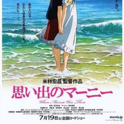 Omiode no Marnie poster.jpg