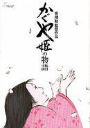 El cuento de la princesa Kaguya japonés