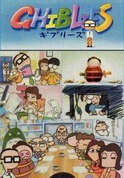 Ghiblies tv 2000.jpg