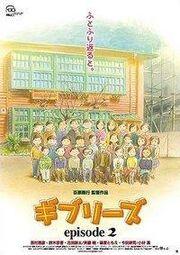 Ghiblies Episode 2.jpg